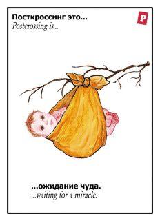 Почтовая открытка Посткроссинг это ожидание чуда