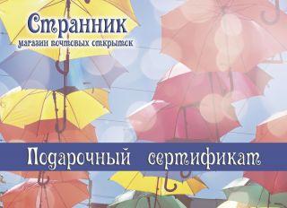 Почтовая открытка Подарочный сертификат 1000 рублей